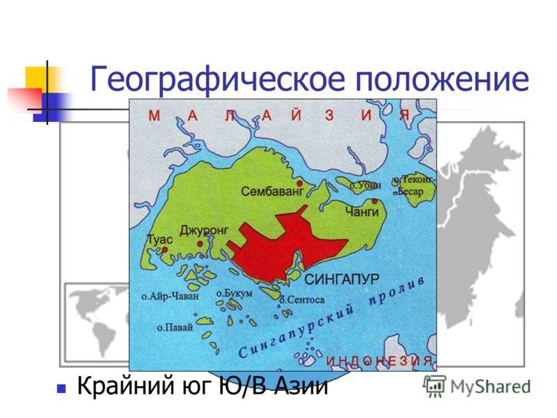 Географическое положение Крайний юг Ю/В Азии Малайзия Индонезия Сингапур