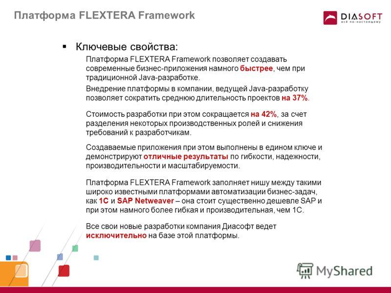 Платформа FLEXTERA Framework Общие сведения: Платформа FLEXTERA Framework представляет собой многокомпонентную среду для ускоренной разработки Java-приложений, предназначенных для поддержки бизнеса. В состав платформы входят: системное ядро (runtime-