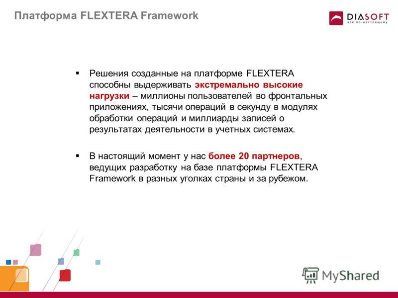 Платформа FLEXTERA Framework Ключевые свойства: Платформа FLEXTERA Framework позволяет создавать современные бизнес-приложения намного быстрее, чем при традиционной Java-разработке. Внедрение платформы в компании, ведущей Java-разработку позволяет со
