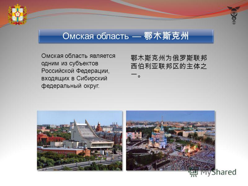 Омская область Омская область является одним из субъектов Российской Федерации, входящих в Сибирский федеральный округ.