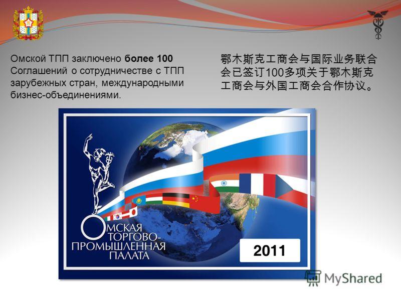 Омской ТПП заключено более 100 Соглашений о сотрудничестве с ТПП зарубежных стран, международными бизнес-объединениями. 100