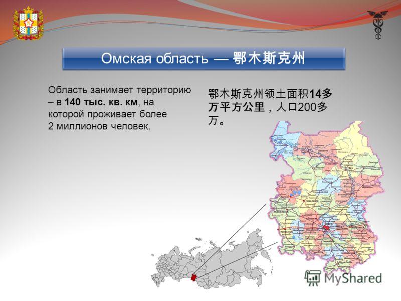 Область занимает территорию – в 140 тыс. кв. км, на которой проживает более 2 миллионов человек. 14 200 Омская область