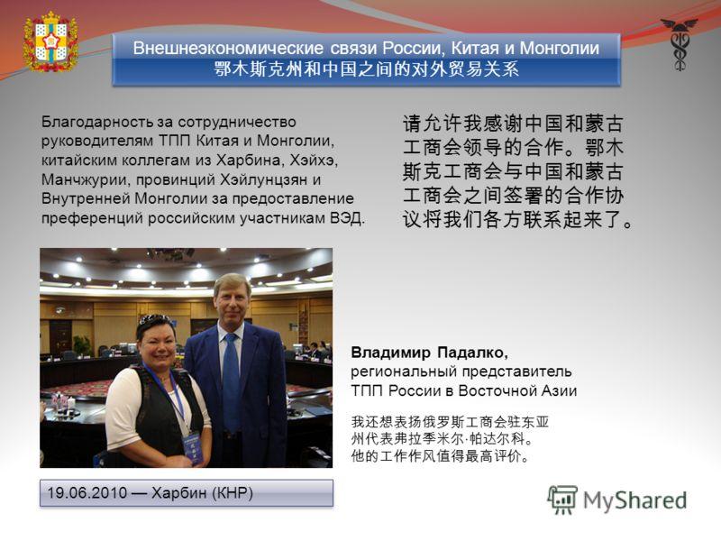 Благодарность за сотрудничество руководителям ТПП Китая и Монголии, китайским коллегам из Харбина, Хэйхэ, Манчжурии, провинций Хэйлунцзян и Внутренней Монголии за предоставление преференций российским участникам ВЭД. Внешнеэкономические связи России,