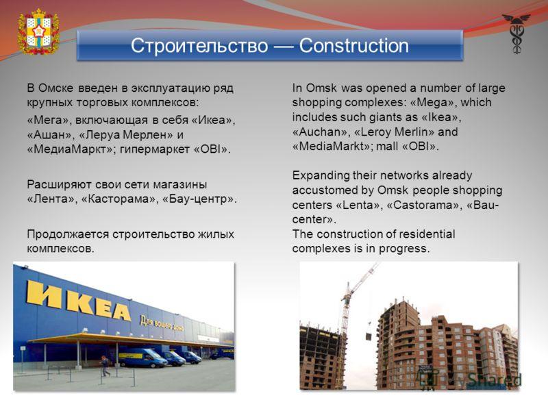 В Омске введен в эксплуатацию ряд крупных торговых комплексов: «Мега», включающая в себя «Икеа», «Ашан», «Леруа Мерлен» и «МедиаМаркт»; гипермаркет «OBI». Расширяют свои сети магазины «Лента», «Касторама», «Бау-центр». Продолжается строительство жилы
