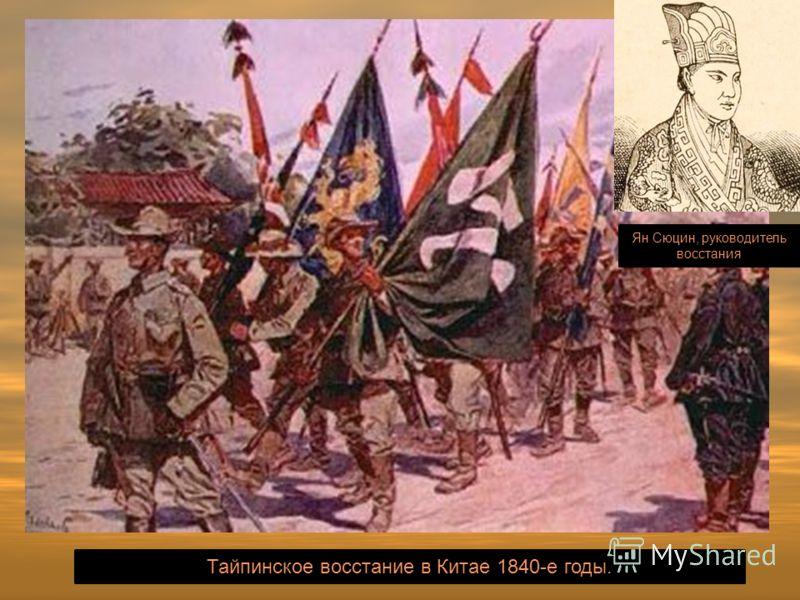 Тайпинское восстание в Китае 1840-е годы. Ян Сюцин, руководитель восстания