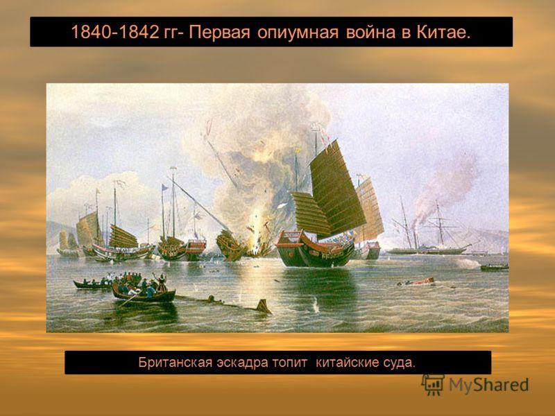 1840-1842 гг- Первая опиумная война в Китае. Британская эскадра топит китайские суда.