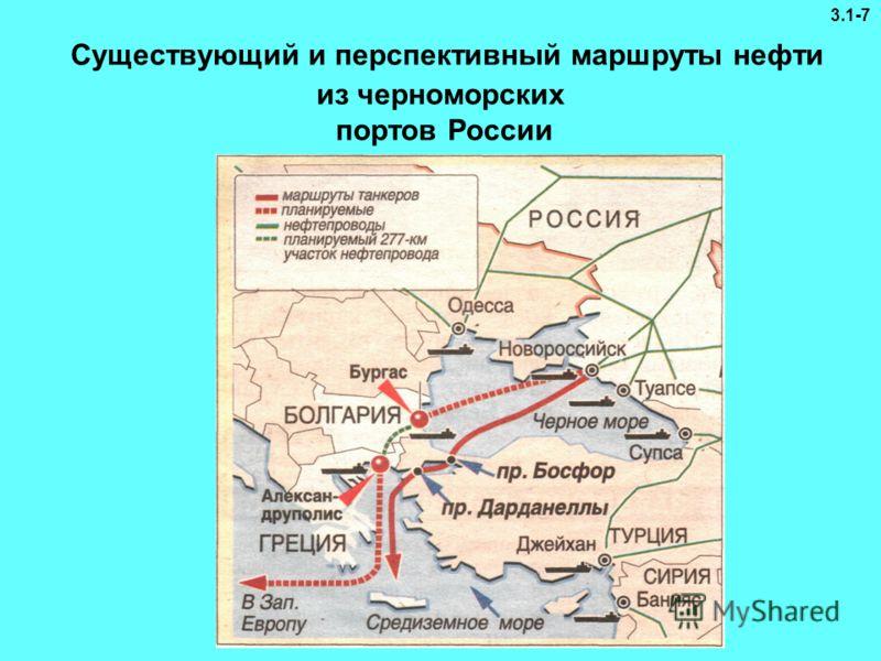 Существующий и перспективный маршруты нефти из черноморских портов России 3.1-7