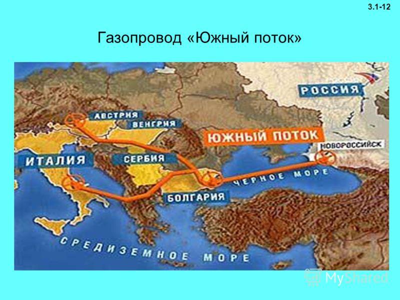 Газопровод «Южный поток» 3.1-12