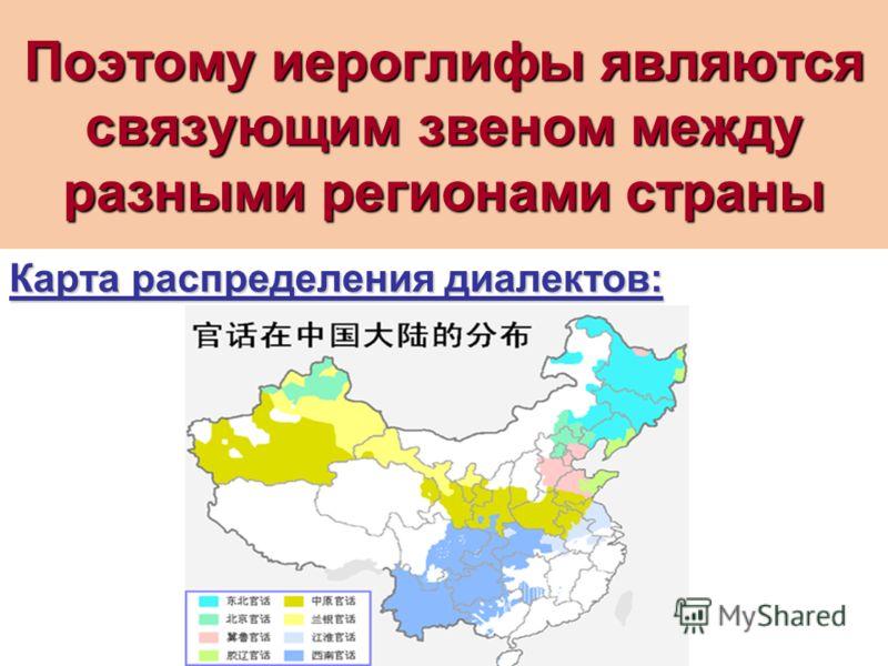 Поэтому иероглифы являются связующим звеном между разными регионами страны Карта распределения диалектов: