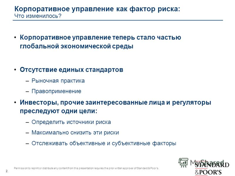 2. Permission to reprint or distribute any content from this presentation requires the prior written approval of Standard & Poors. Корпоративное управление как фактор риска: Что изменилось? Корпоративное управление теперь стало частью глобальной экон