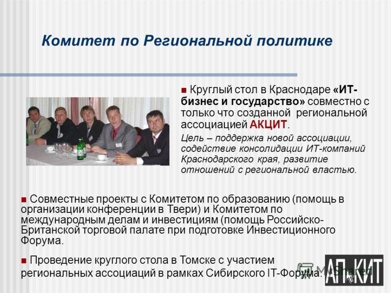 Комитет по Региональной политике Круглый стол в Краснодаре «ИТ- бизнес и государство» совместно с только что созданной региональной ассоциацией АКЦИТ. Цель – поддержка новой ассоциации, содействие консолидации ИТ-компаний Краснодарского края, развити