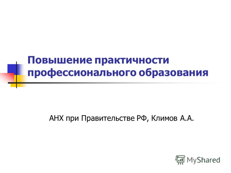 Повышение практичности профессионального образования АНХ при Правительстве РФ, Климов А.А.