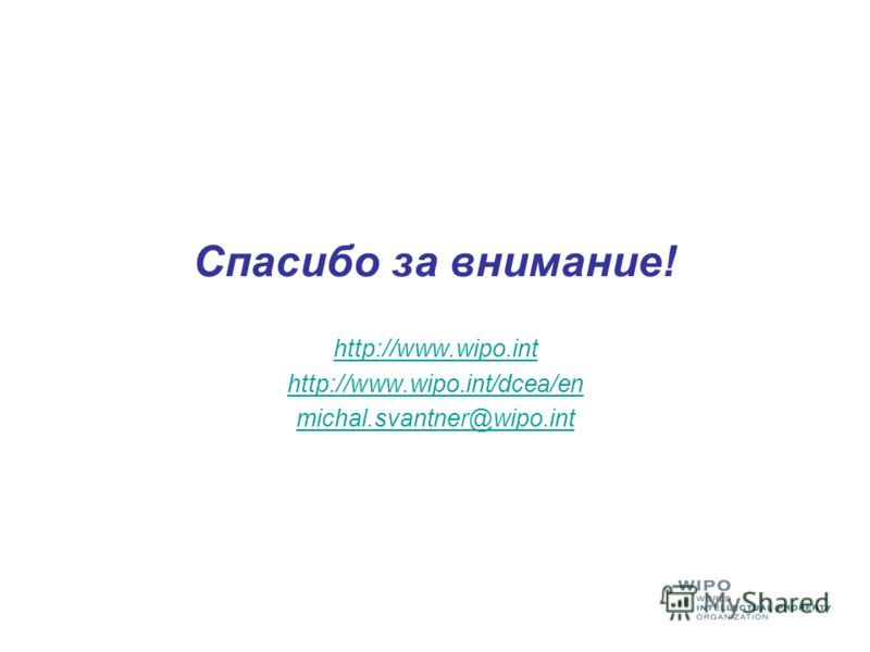 Спасибо за внимание! http://www.wipo.int http://www.wipo.int/dcea/en michal.svantner@wipo.int