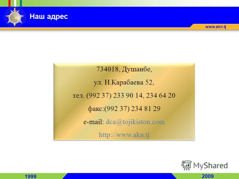 1999 2009 www.akn.tj 734018, Душанбе, ул. Н.Карабаева 52, тел. (992 37) 233 90 14, 234 64 20 факс:(992 37) 234 81 29 e-mail: dca@tojikiston.com http://www.akn.tj Наш адрес