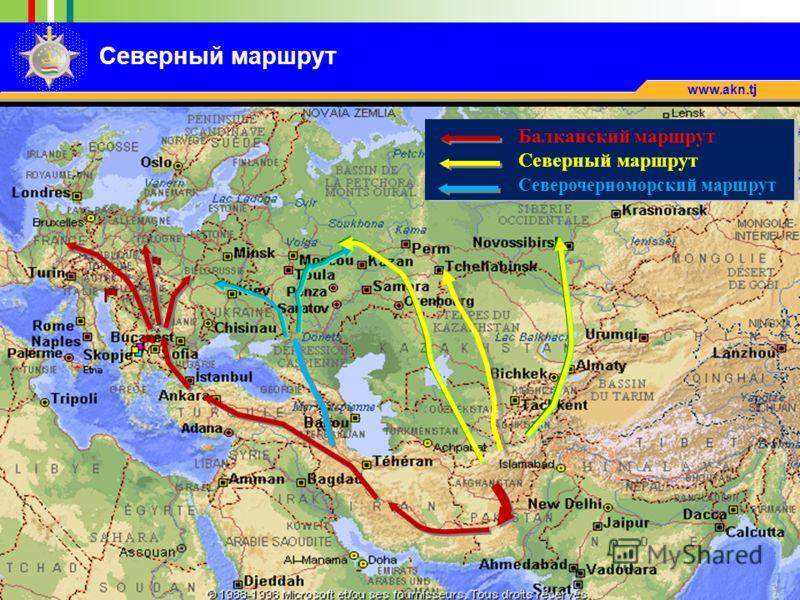 1999 2009 www.akn.tj Северный маршрут Балканский маршрут Северный маршрут Северочерноморский маршрут Балканский маршрут Северный маршрут Северочерноморский маршрут
