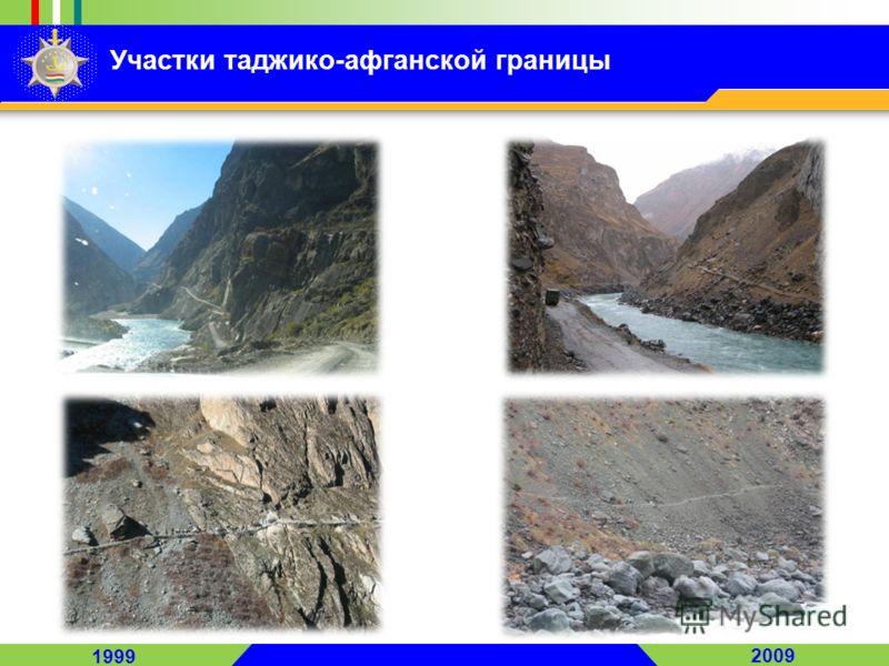 1999 2009 Участки таджико-афганской границы