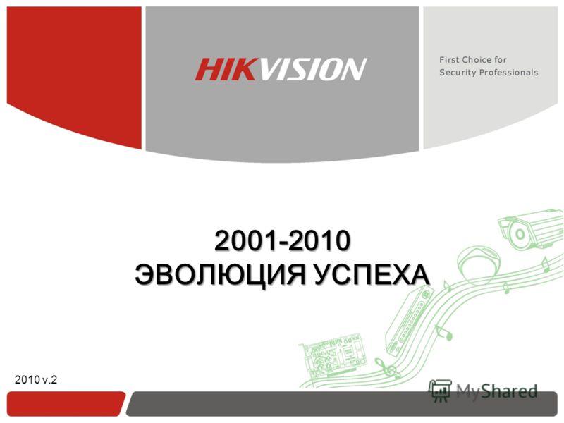 2010 v.2 2001-2010 ЭВОЛЮЦИЯ УСПЕХА