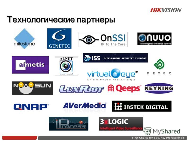 Технологические партнеры