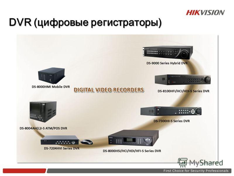 DVR (цифровые регистраторы)