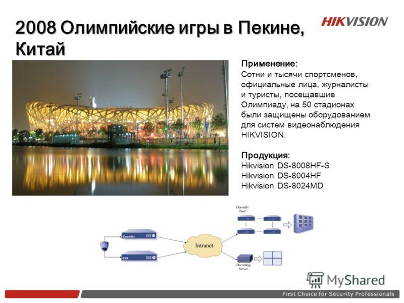 Применение: Сотни и тысячи спортсменов, официальные лица, журналисты и туристы, посещавшие Олимпиаду, на 50 стадионах были защищены оборудованием для систем видеонаблюдения HIKVISION. Продукция: Hikvision DS-8008HF-S Hikvision DS-8004HF Hikvision DS-