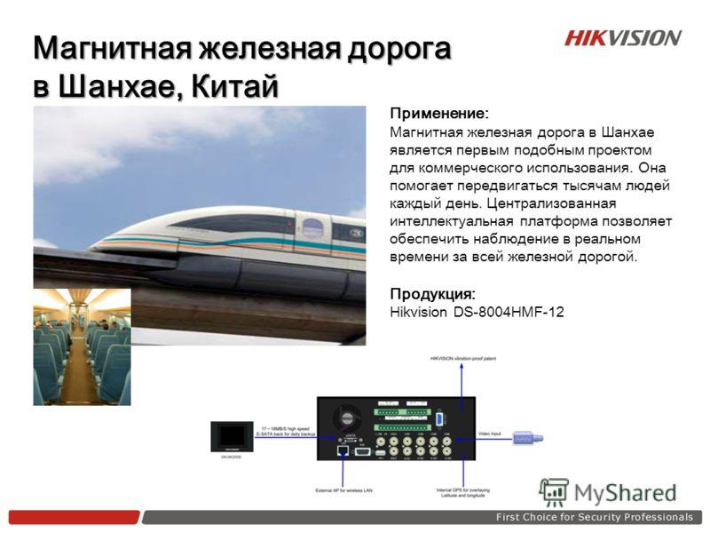 Применение: Магнитная железная дорога в Шанхае является первым подобным проектом для коммерческого использования. Она помогает передвигаться тысячам людей каждый день. Централизованная интеллектуальная платформа позволяет обеспечить наблюдение в реал