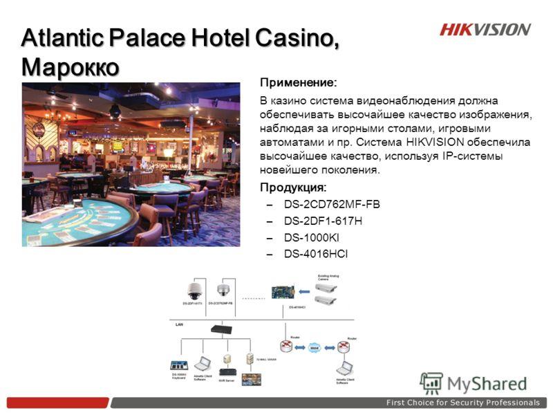 Atlantic Palace Hotel Casino, Марокко Применение: В казино система видеонаблюдения должна обеспечивать высочайшее качество изображения, наблюдая за игорными столами, игровыми автоматами и пр. Система HIKVISION обеспечила высочайшее качество, использу