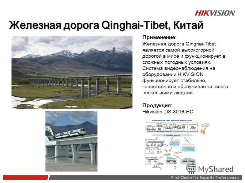 Применение: Железная дорога Qinghai-Tibet является самой высокогорной дорогой в мире и функционирует в сложных погодных условиях. Система видеонаблюдения на оборудовании HIKVISION функционирует стабильно, качественно и обслуживается всего несколькими