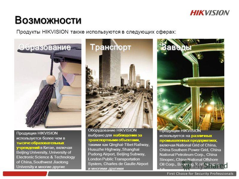 Возможности Продукты HIKVISION также используются в следующих сферах: Продукция HIKVISION используется более чем в тысяче образовательных учреждений в Китае, включая Beijing University, University of Electronic Science & Technology of China, Southwes