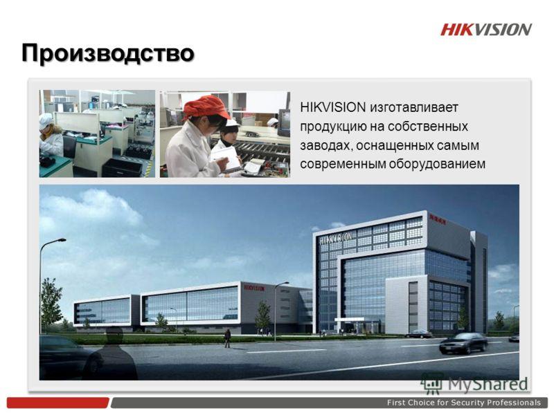 HIKVISION изготавливает продукцию на собственных заводах, оснащенных самым современным оборудованием Производство