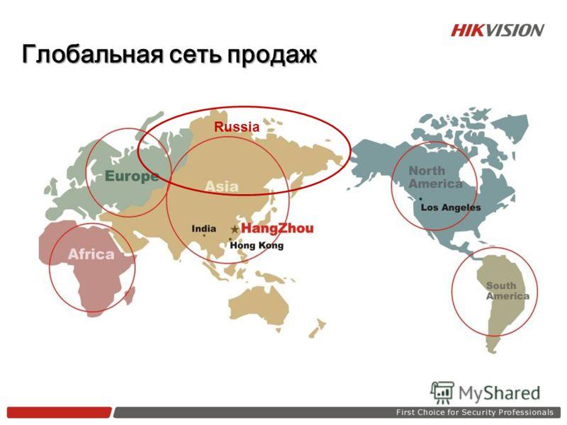 Глобальная сеть продаж Russia