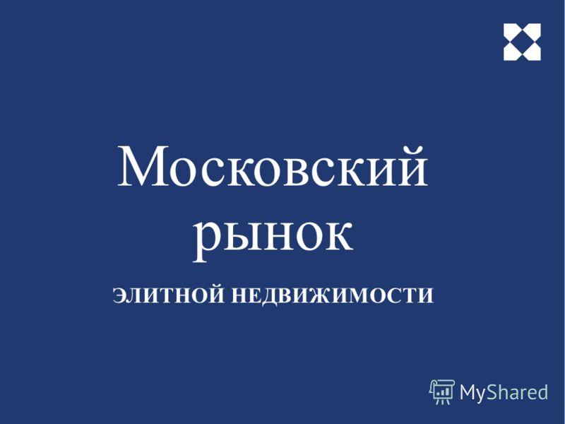 Московский рынок ЭЛИТНОЙ НЕДВИЖИМОСТИ
