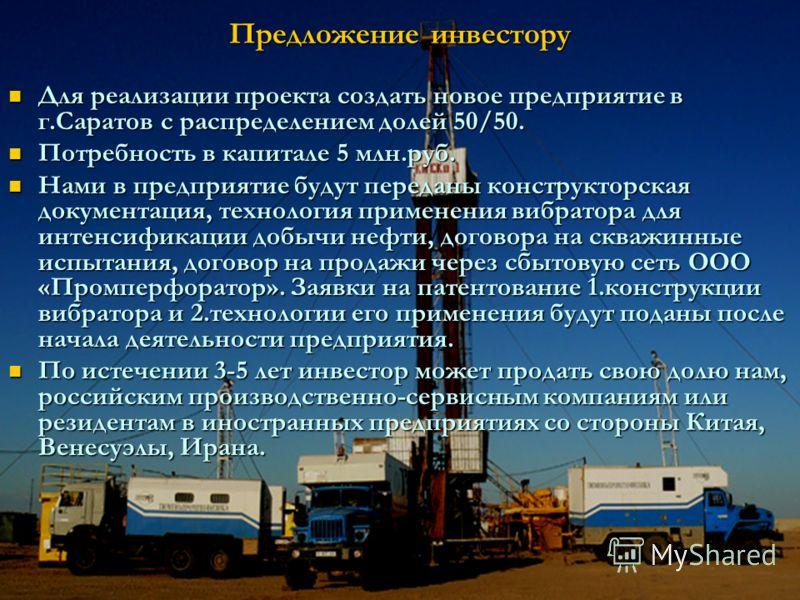 Для реализации проекта создать новое предприятие в г.Саратов с распределением долей 50/50. Для реализации проекта создать новое предприятие в г.Саратов с распределением долей 50/50. Потребность в капитале 5 млн.руб. Потребность в капитале 5 млн.руб.