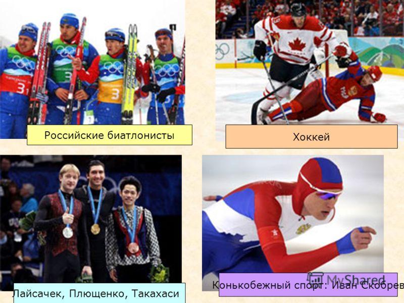 . Российские биатлонисты Хоккей Лайсачек, Плющенко, Такахаси Конькобежный спорт: Иван Скобрев