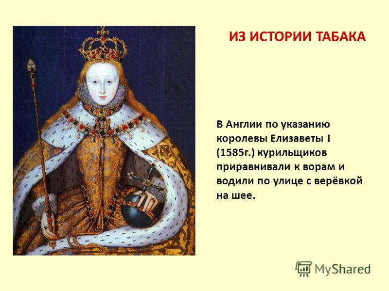 В Англии по указанию королевы Елизаветы I (1585г.) курильщиков приравнивали к ворам и водили по улице с верёвкой на шее. ИЗ ИСТОРИИ ТАБАКА
