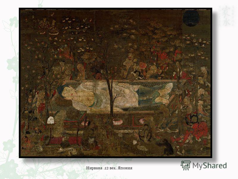 Нирвана.12 век. Япония