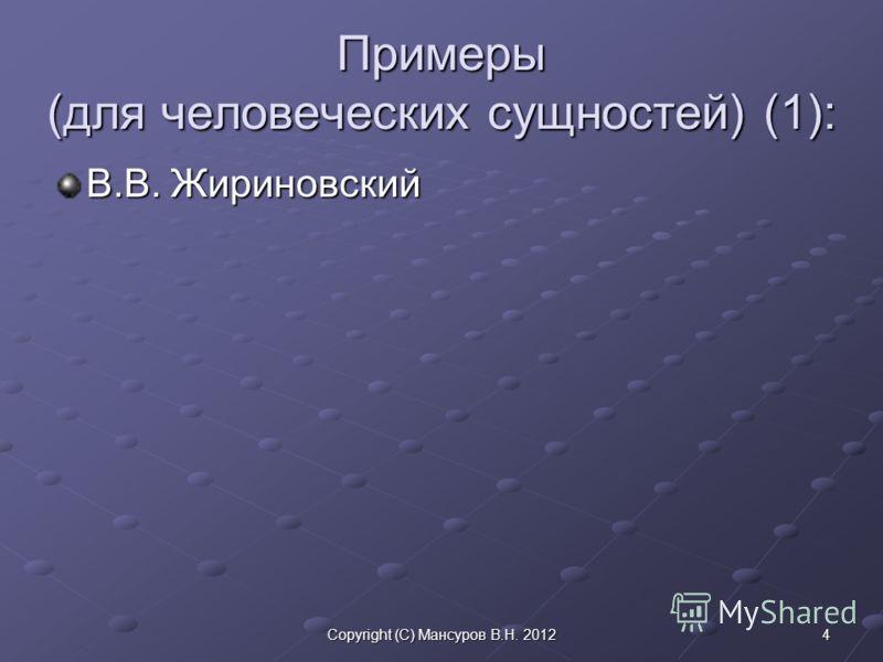 4Copyright (C) Мансуров В.Н. 2012 Примеры (для человеческих сущностей) (1): В.В. Жириновский