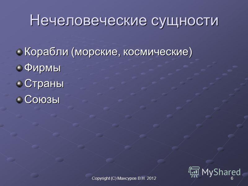 6Copyright (C) Мансуров В.Н. 2012 Нечеловеческие сущности Корабли (морские, космические) ФирмыСтраныСоюзы