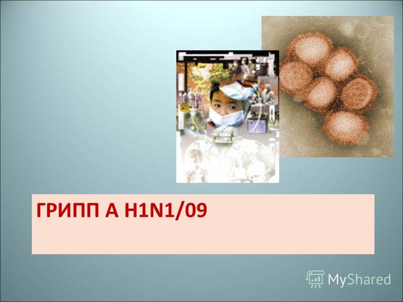 ГРИПП А Н1N1/09