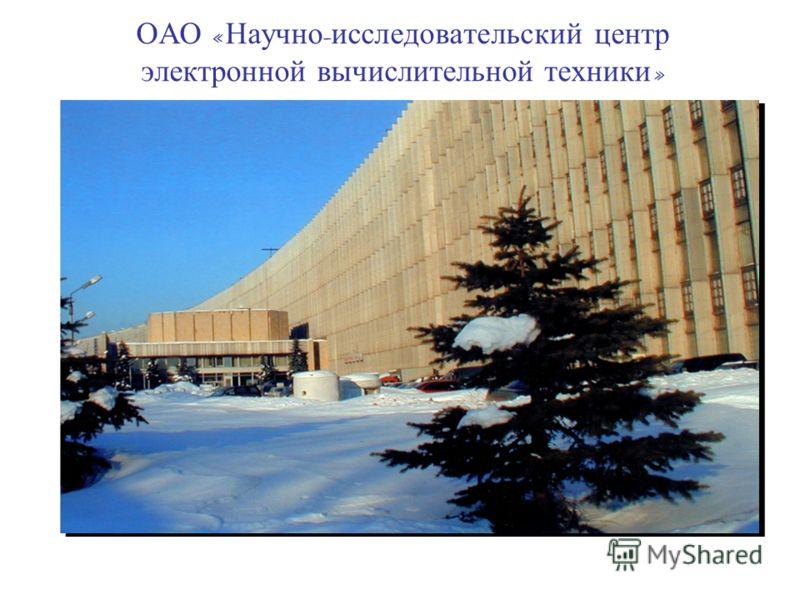 ОАО « Научно - исследовательский центр электронной вычислительной техники »