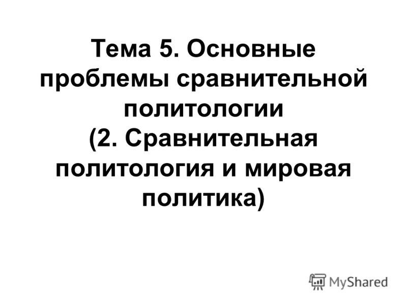 Тема 5. Основные проблемы сравнительной политологии (2. Сравнительная политология и мировая политика)