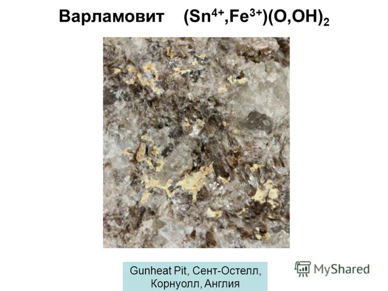 Варламовит (Sn 4+,Fe 3+ )(O,OH) 2 Gunheat Pit, Сент-Остелл, Корнуолл, Англия