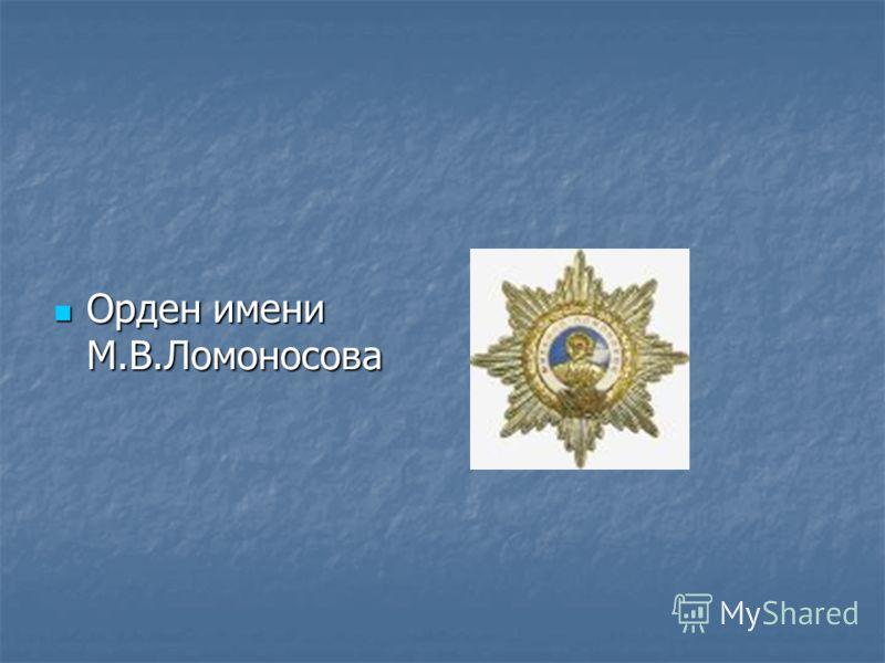 Орден имени М.В.Ломоносова Орден имени М.В.Ломоносова