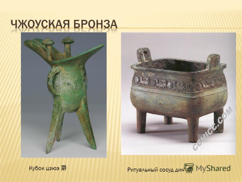 Кубок цзюэ Ритуальный сосуд дин