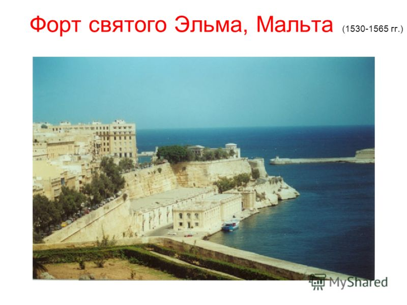 Форт святого Эльма, Мальта (1530-1565 гг.)