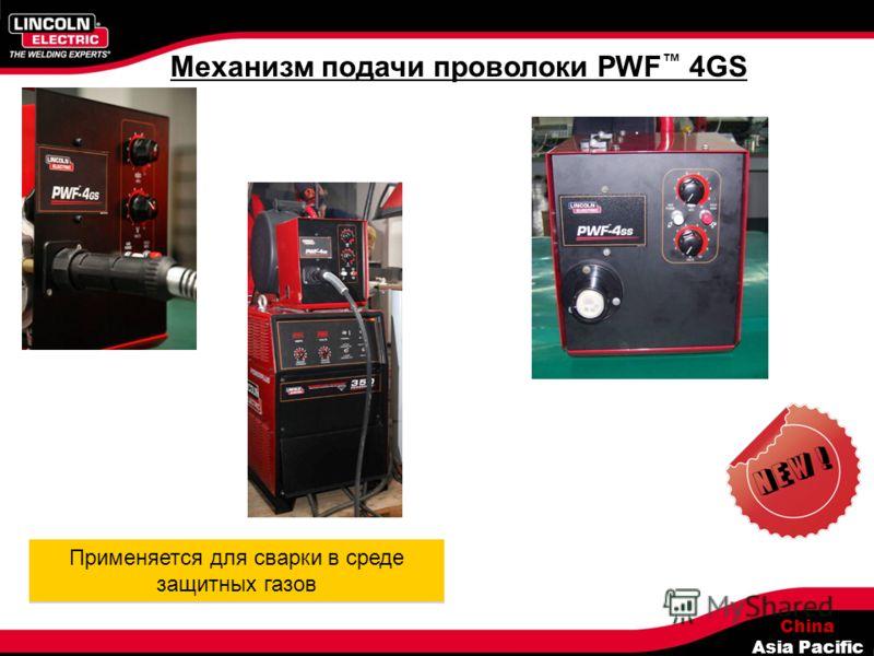 China Asia Pacific Применяется для сварки в среде защитных газов Механизм подачи проволоки PWF 4GS