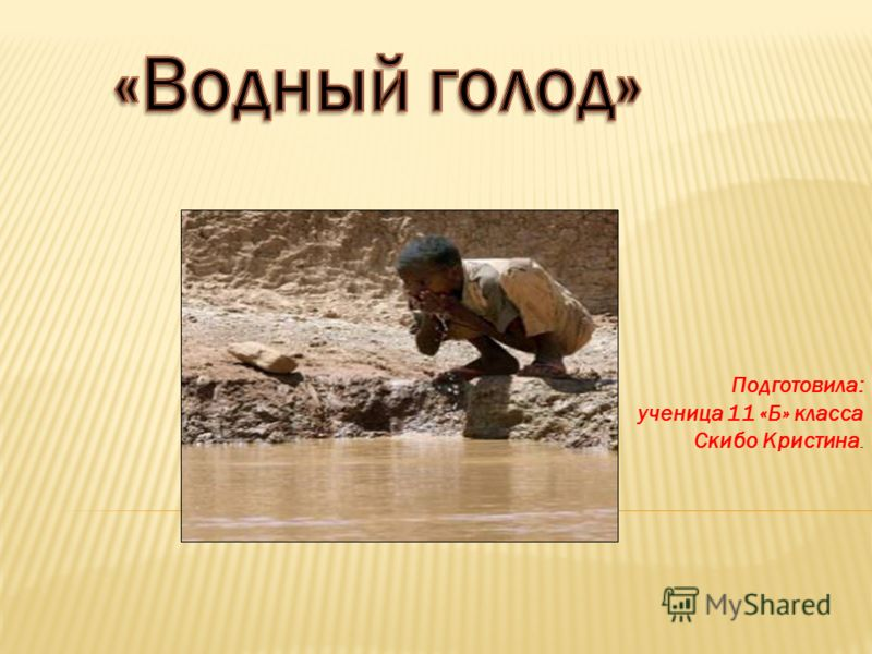 Подготовила: ученица 11 «Б» класса Скибо Кристина.