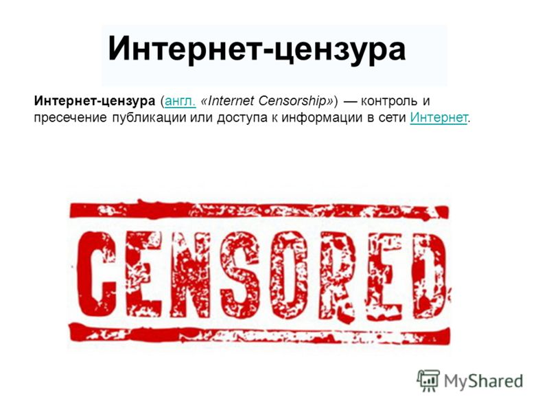 Интернет-цензура Интернет-цензура (англ. «Internet Censorship») контроль и пресечение публикации или доступа к информации в сети Интернет.англ.Интернет