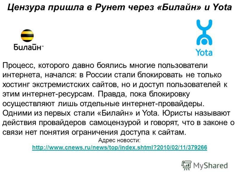 Цензура пришла в Рунет через «Билайн» и Yota Процесс, которого давно боялись многие пользователи интернета, начался: в России стали блокировать не только хостинг экстремистских сайтов, но и доступ пользователей к этим интернет-ресурсам. Правда, пока