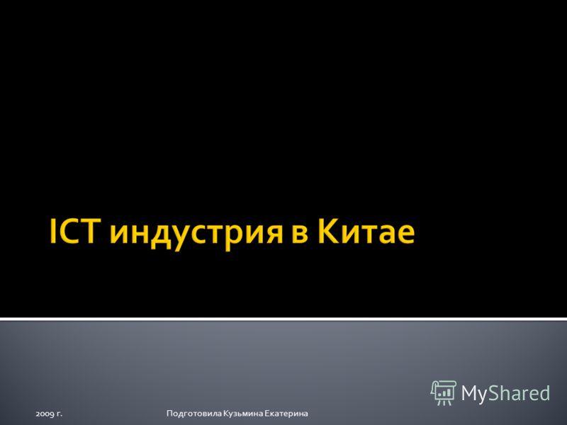 2009 г.Подготовила Кузьмина Екатерина