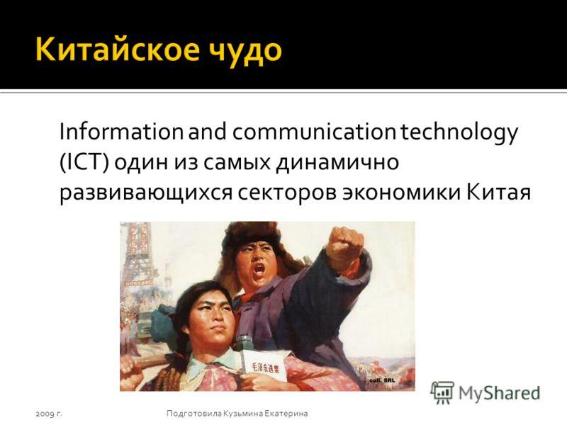 Information and communication technology (ICT) один из самых динамично развивающихся секторов экономики Китая 2009 г.Подготовила Кузьмина Екатерина